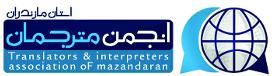 انجمن صنفی مترجمان مازندران