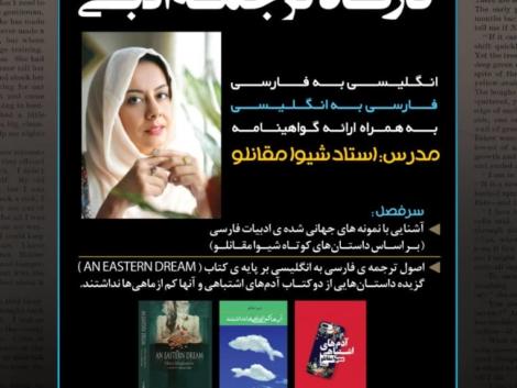 کارگاه تخصصی ترجمه متون ادبی انگلیسی به فارسی و فارسی به انگلیسی